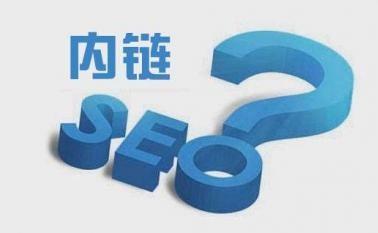 网站SEO优化该如何去进行内页的内链建设?