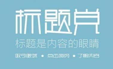 网站seo优化 页面标题 title 拟写的一些注意事项