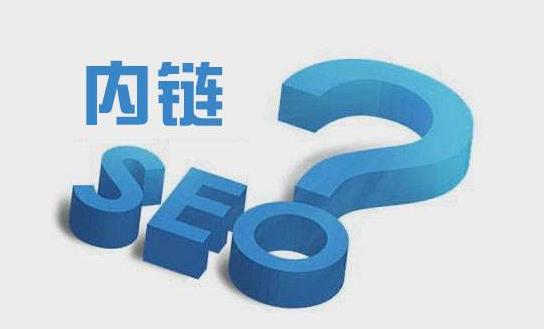 什么是内链?如何通过优化内链来提升网站权重?