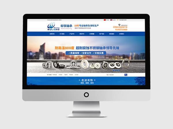 深圳做网站不锈钢轴承营销型网站