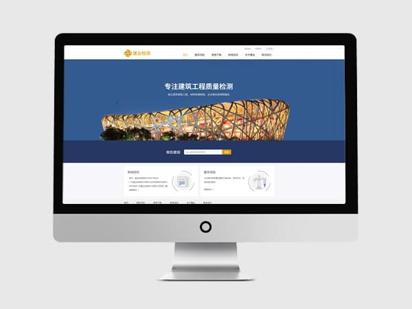 深圳做网站建筑检测工程网站