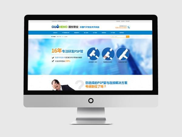 广州做网站PSP钢塑复合管网站