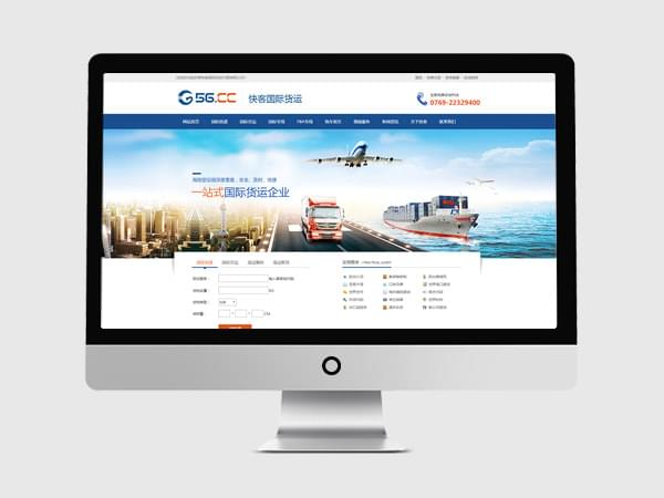 国际物流网站